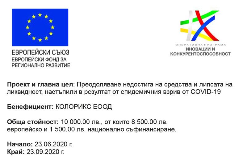 ue-subvention-covid